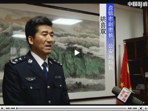 姚双喜--盘锦市副市长..