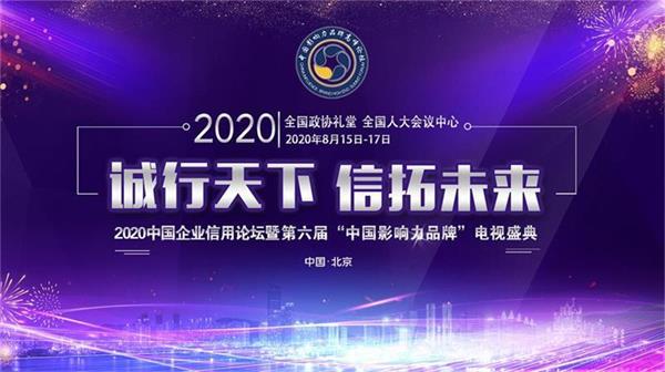 2020万博mantex手机登录企业信用论坛将在京举行