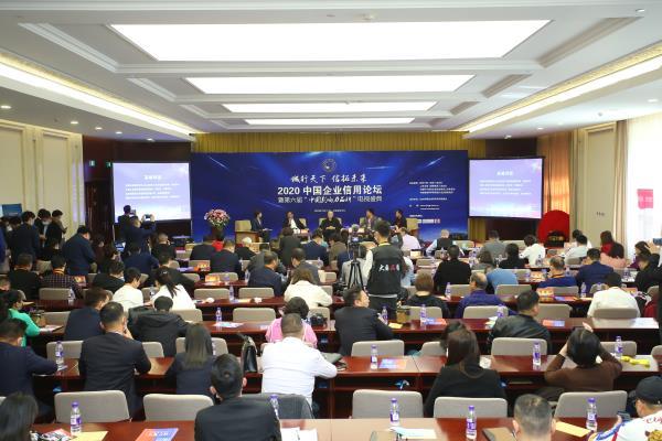 2020中国企业信用论坛在京举行