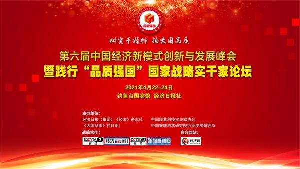 第六届中国经济新模式创新与发展峰会将在京举行